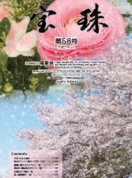 kouhou_cover_58