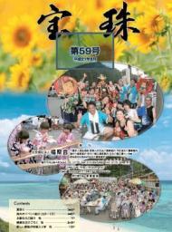 kouhou_cover_59bb2